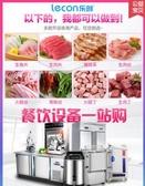 樂創切肉機商用全自動切片切絲電動不銹鋼切菜機絞肉切肉片機切丁  MKS交換禮物