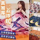 台灣製造 雙面法蘭絨加厚暖暖被【多款任選...