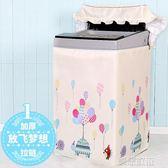 洗衣機罩防水防曬波輪上開全自動保護套  創想數位
