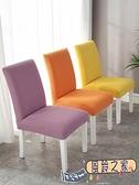 椅套 家用彈力餐椅套罩萬能椅子套裝通用簡約餐桌凳子套墊子靠背一體【風鈴之家】