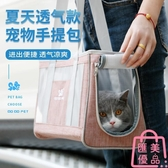 寵物外出便攜包貓咪透氣包小狗外出包【匯美優品】