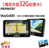 限時週末大特價 「開幕驚爆價 · 再升級32G」 PAPAGO WayGo830 WiFi 5吋聲控導航行車記錄器