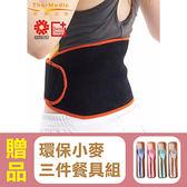 【舒美立得】護具型冷熱敷墊(PW140 腰背專用),贈品:環保小麥三件式餐具組x1