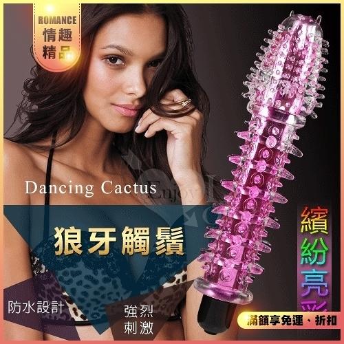 情趣用品 Dancing Cactus 仙人掌‧繽紛亮彩全方位刺激狼牙防水震動棒