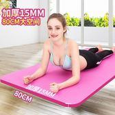 618好康鉅惠 瑜伽墊初學者防滑男女士三件套健身瘦身塑形