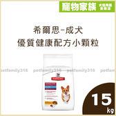 寵物家族-【活動促銷】希爾思成犬優質健康配方(雞肉與大麥)小顆粒15kg
