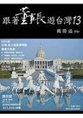 跟著董事長遊台灣13