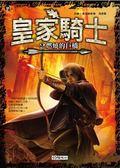 (二手書)皇家騎士(2):燃燒的巨橋