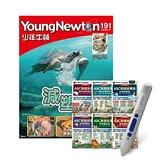 《少年牛頓》1年12期 贈 ABC英語故事袋(全6書)+ LivePen智慧點讀筆(16G)(Type-C充電版)