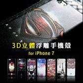 蘋果7/蘋果8 3D浮雕 手機殼 彩繪 立體質感 保護套 全包邊 防震抗摔 時尚 軟殼 超級英雄