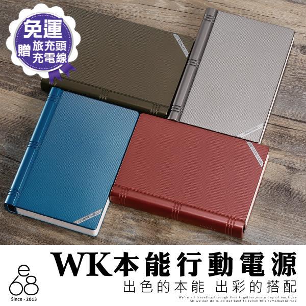 送插頭+線 WK 本能 行動電源 10000mAh WP-031 USB 移動 電源 充電 快充 書本 造型