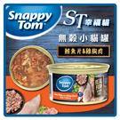 【力奇】ST幸福貓 無穀小貓罐-鮪魚片&雞胸肉85g 超取限48罐 (C002C41)