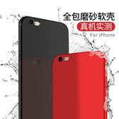 蘋果6splus手機殼iPhone6保6/6s/7/8plus硅膠5/5s/5【全館滿千折百】