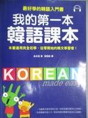 【書寶二手書T1/語言學習_YFX】我的第一本韓語課本_吳承恩