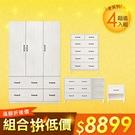 《HOPMA》雅品衣斗櫃系列4件組合/抽屜櫃/收納櫃/衣櫥A-CK389+B-CK675+B-CK306+B-CK100