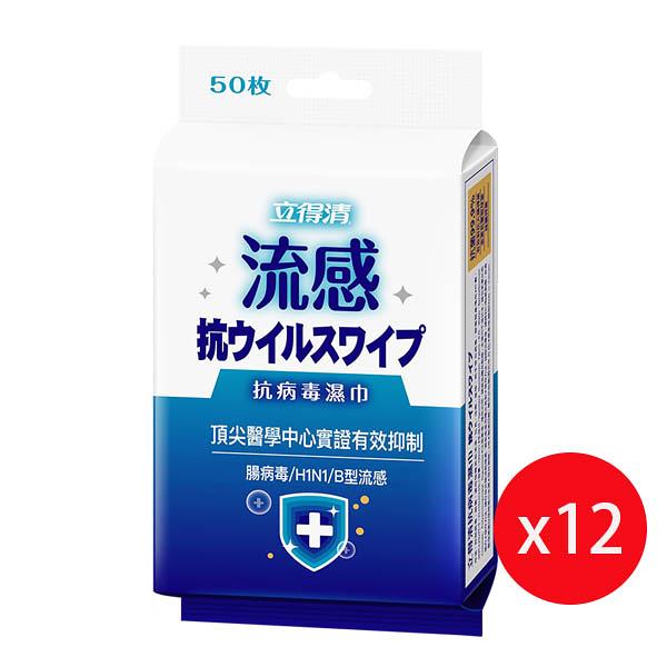 立得清抗流感病毒濕巾(藍)(有蓋)50抽x12包