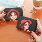 零錢包 大容量卡通卡包女式韓國可愛個性迷你多卡位卡片包零錢包一體小巧 傾城小鋪