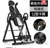 優步倒立機家用椎間盤長高拉伸神器 輔助增高倒掛倒吊健身器材XW