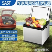 車載冰箱 家用車載壓縮機制冷小型車家兩用12V24V貨車冷凍結冰迷你冰箱YTL 皇者榮耀3C