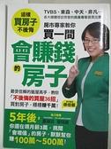 【書寶二手書T1/投資_CXW】買一間會賺錢的房子_徐佳馨