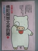 【書寶二手書T2/心靈成長_G2N】佛陀與想太多的豬1-答案在我_小泉吉宏