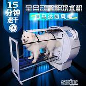 寵物烘毛器 寵物吹水機大型犬大功率狗狗用品吹毛機洗澡狗烘乾機箱LX220v【全館免運】