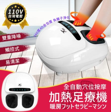 【快速出貨】保固一年 悅步 公司貨 全自動 腳部按摩器 按摩器 YJTigo