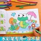 兒童涂色本畫畫書幼兒園涂鴉填色繪畫本水彩筆畫冊【淘嘟嘟】