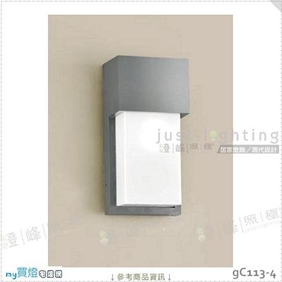 【戶外壁燈】E27 單燈。鋁製品 沙灰色 PC奶白罩 高8cm※【燈峰照極my買燈】#gC113-4