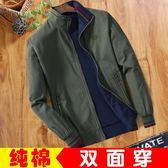 中年男士夾克春秋季立領純棉夾克衫爸爸裝雙面穿休閒男裝薄款外套