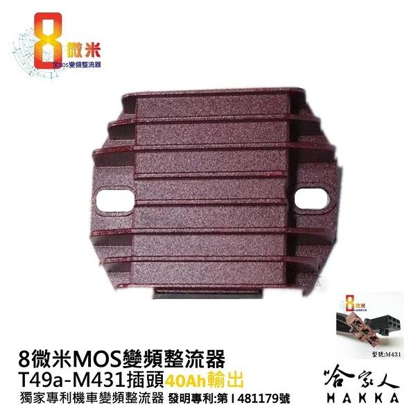 8微米 變頻整流器 M431 Aprilia RSV mille 不發燙 專利 40ah 哈家人