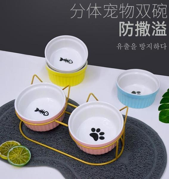 寵物餵食器 貓碗陶瓷雙碗寵物貓咪用品食盆保護頸椎小狗飯盆喂食器高腳防打翻