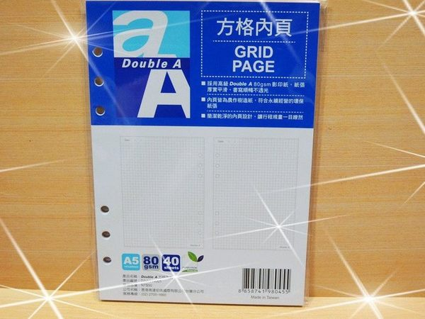 Double A A5 6孔 方格內頁
