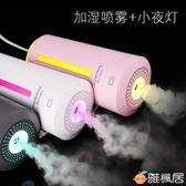 汽車車內多功能噴霧香薰加濕器車載空氣凈化器消除異味車迷你氧吧 雅楓居