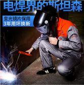 電焊面罩自動變光電焊面罩自動變光頭戴式焊工焊帽焊接氬弧焊 全館免運