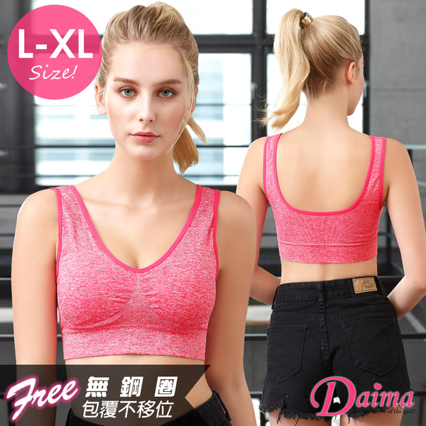 運動內衣(L、XL)完美包覆超強穩定吸汗透氣零負擔時尚麻花色系(桃紅色)【Daima黛瑪】