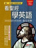 (二手書)遇見耶穌(全新增修版)
