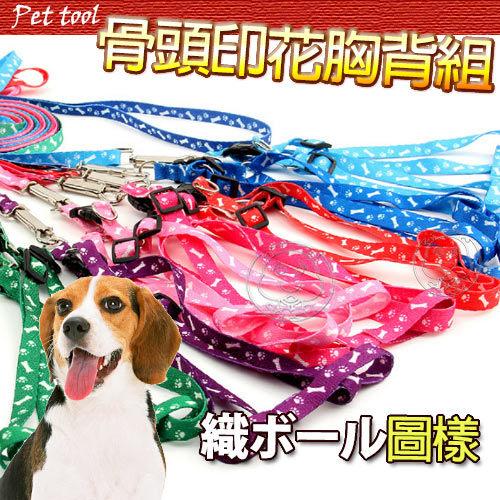 【培菓幸福寵物專營店】  dyy》骨頭圖騰小型犬用胸背牽繩組125cm (顏色隨機出貨)