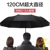 超大號全自動雨傘折疊晴雨兩用三人雙人加固防風【雲木雜貨】