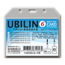 【奇奇文具】UBILIN 橫式6號7UB2569證件套