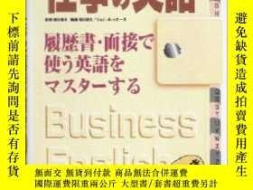 二手書博民逛書店英語日語對照罕見仕事の英語-簡歷和麪談英語的掌握 ( )Y141