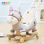 搖馬 音樂搖馬女孩實木搖椅嬰兒玩具小木馬兒童兩用搖搖車寶寶周歲禮物 童趣屋