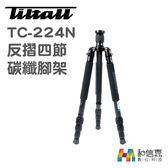 【和信嘉】Tiltall 帝特 TC-224N 反摺四節 碳纖腳架 台灣公司貨