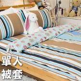 單人被套 /100%精梳棉-花樣朵朵【大鐘印染、台灣製造】#精梳純綿