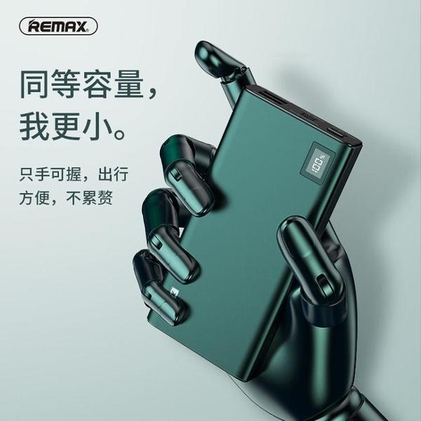 行動電源 REMAX充電寶PD QC3.0雙向18W快充20000毫安蘋果iPhone2萬移動電源 快速出貨
