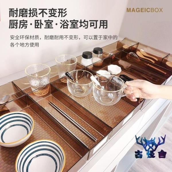 抽屜整理廚房收納分隔餐具自由組合家用桌面分格【古怪舍】