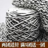 聖誕回饋 韓版想你同款情侶圍巾線男女編織圍巾毛線粗線花色粗毛線清倉毛線球