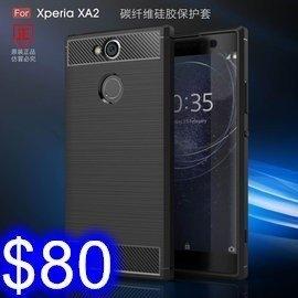 輕薄拉絲紋手機殼 SONY XA2 / XA2 Ultra / XZ3 碳纖維手機保護殼 散熱減震手機套