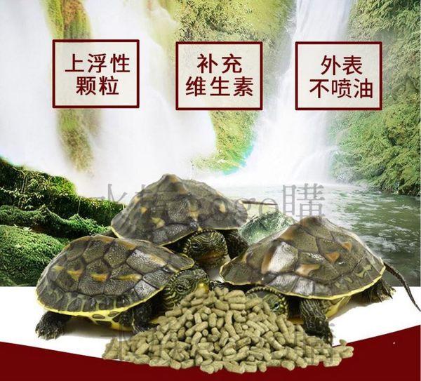 台灣ISO 9001認證大廠 烏龜專用飼料 1kg散裝