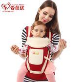 愛蓓優新初生嬰兒背帶寶寶腰凳單橫抱帶前抱式坐凳四季通用多功能 【PINKQ】